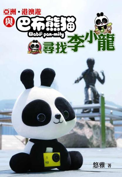 與巴布熊貓尋找李小龍