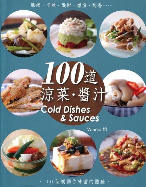 100道.涼菜.醬汁(中英對照)