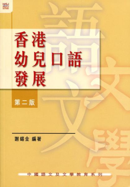 香港幼兒口語發展(第二版)