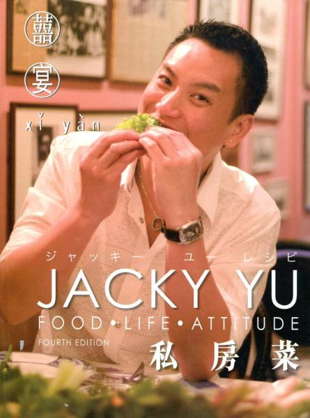 Jacky Yu 私房菜(第四版)(中英日對照)
