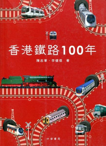 香港鐵路100年(第二版)