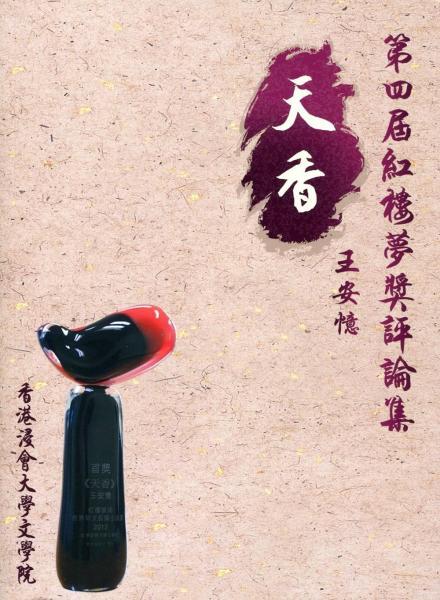 第四屆紅樓夢獎評論集:王安憶《天香》