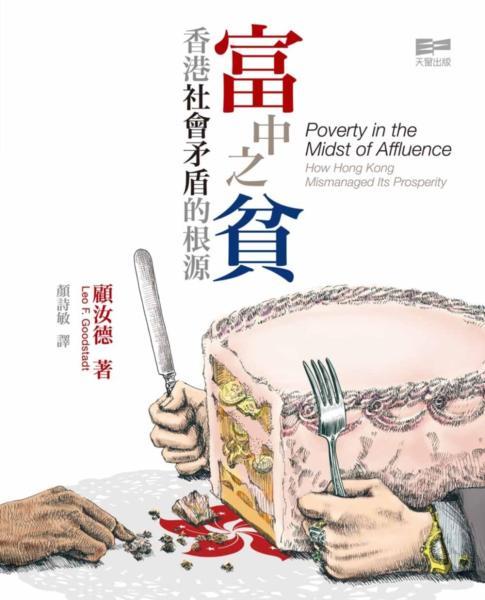 富中之貧:香港社會矛盾的根源