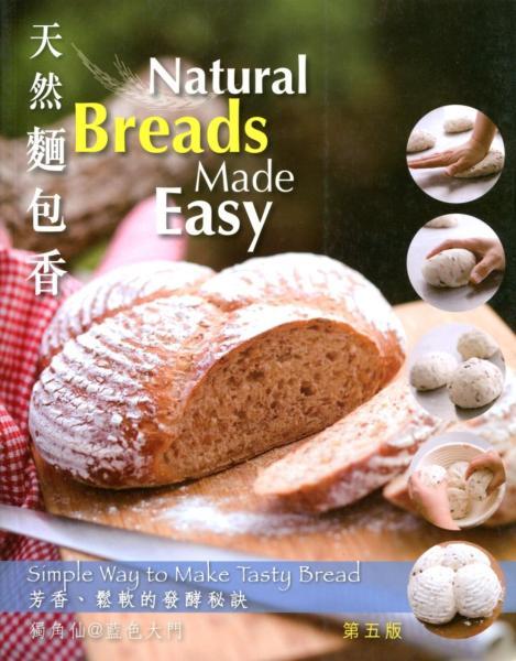 天然麵包香(第五版)(中英對照)