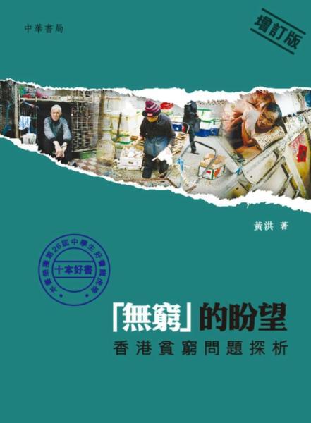 「無窮」的盼望:香港貧窮問題探析(增訂版)