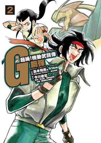 超級!機動武鬪傳G鋼彈(02)