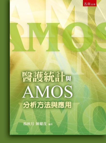 醫護統計與AMOS分析方法與應用