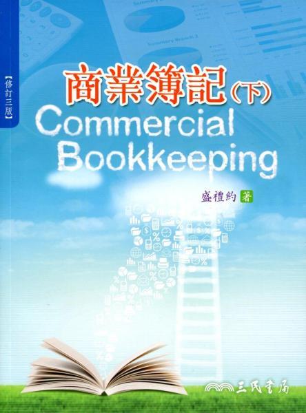 商業簿記(下)(修訂三版)