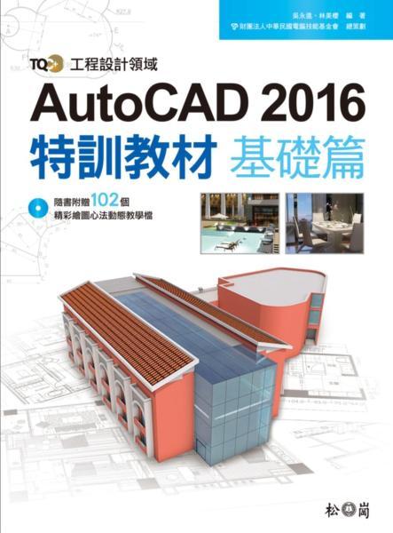 TQC+ AutoCAD 2016特訓教材:基礎篇<隨書附贈102個精彩繪圖心法動態教學檔>