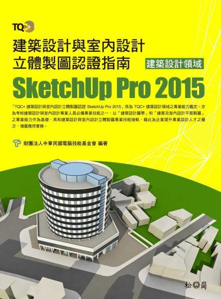 TQC+ 建築設計與室內設計立體製圖認證指南 SketchUp Pro 2015(附CD)