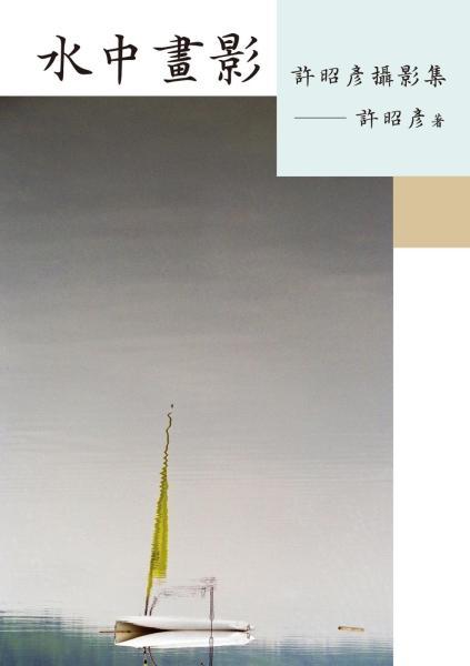 水中畫影:許昭彥攝影集