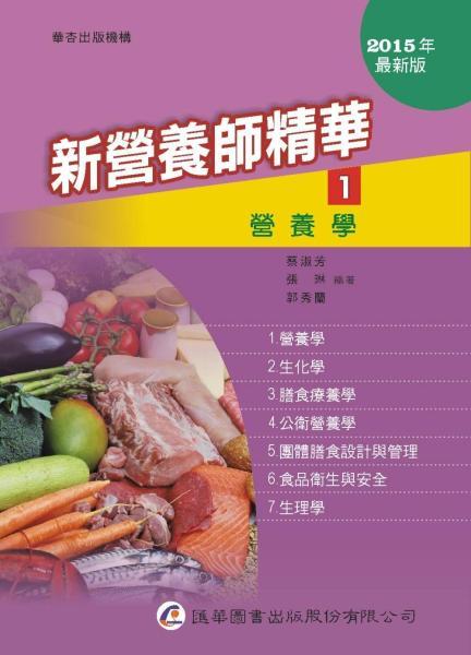 新營養師精華(一)營養學(10版)