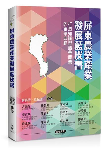 屏東農業產業發展藍皮書