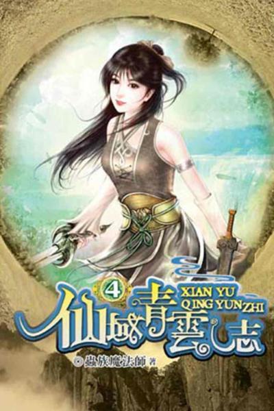 仙域青雲志04