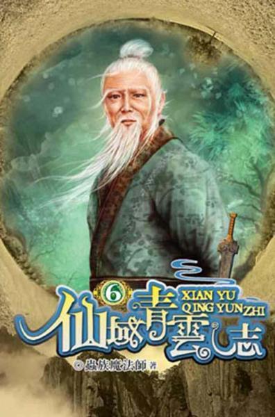 仙域青雲志06