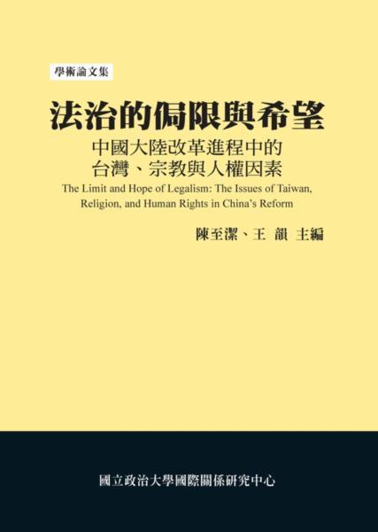 法治的侷限與希望:中國大陸改革進程中的台灣、宗教與人權因素