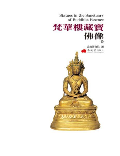 梵華樓藏寶·佛像(下冊)