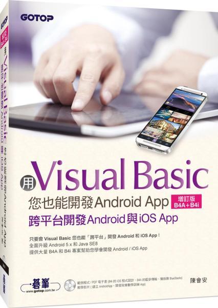用Visual Basic您也能開發Android App(增訂版B4A+B4i)--跨平台開發Android與iOS App