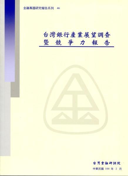 台灣銀行產業展望調查暨競爭力報告