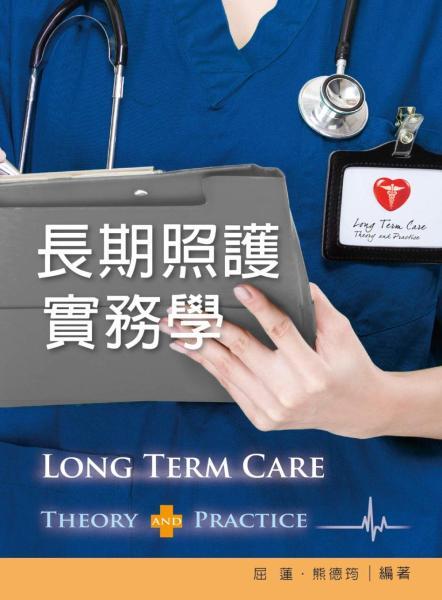 長期照護實務學