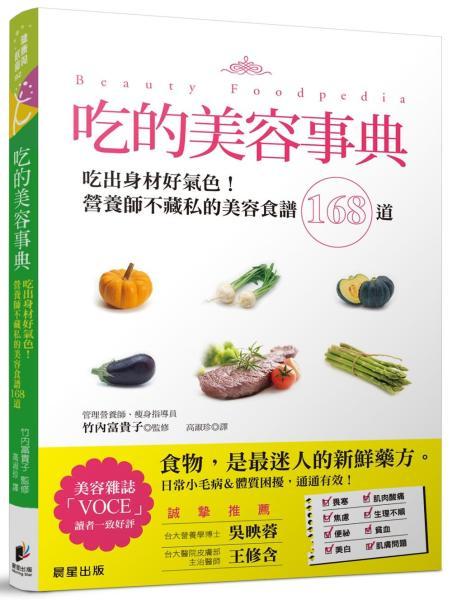 吃的美容事典:吃出身材好氣色!營養師不藏私的美容食譜168道
