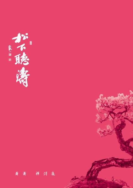 松下聽濤:蕭蕭禪詩集