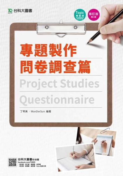 專題製作-問卷調查篇-修訂版(第二版)