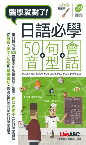 日語必學五十音+句型+會話(口袋書) 【書+1片朗讀MP3光碟】