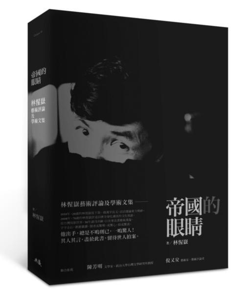 帝國的眼睛:林惺嶽藝術評論及學術文集