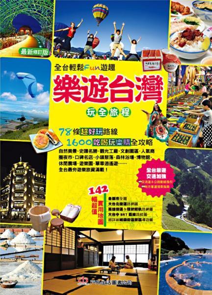 樂遊台灣玩全旅程
