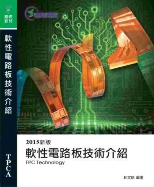 軟性電路板技術介紹 (2015新版)