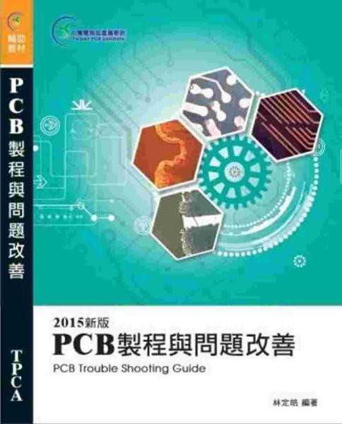 PCB製程與問題改善 (2015新版)