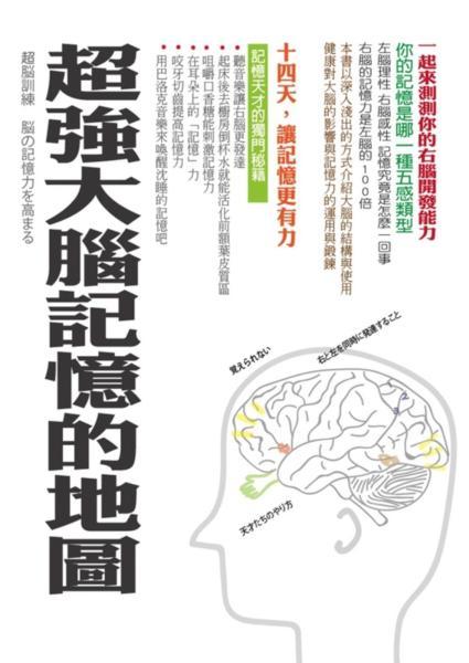 超強大腦記憶的地圖