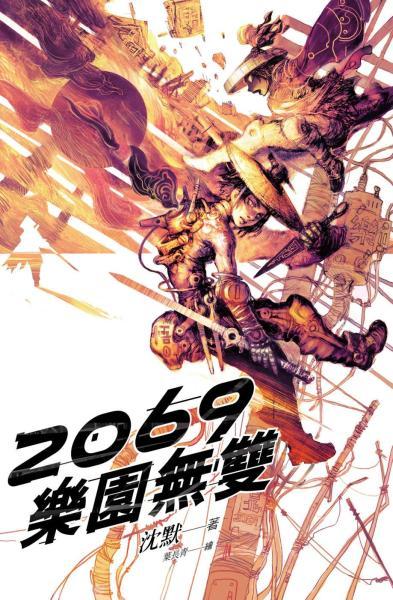 2069樂園無雙