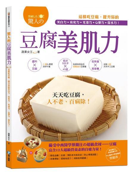 驚人的豆腐美肌力:這樣吃豆腐,提升你的美白力·窈窕力·光滑力·Q彈力·保水力!