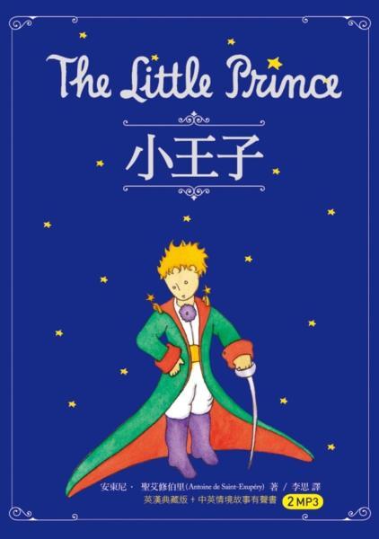 小王子 The Little Prince(25K英漢典藏版+中英情境故事有聲書2MP3)