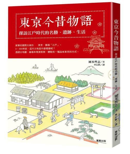 東京今昔物語:探訪江戶時代的名勝、遺跡、生活