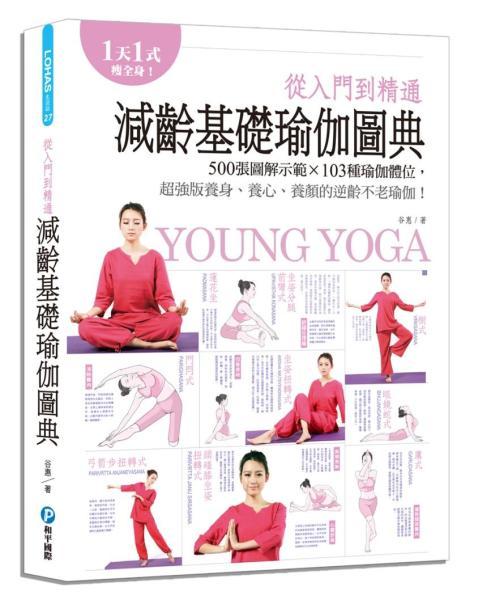 從入門到精通,減齡基礎瑜伽圖典:500張圖解示範x103種瑜伽體式,超強版養身、養心、養顏的逆齡不老瑜伽!