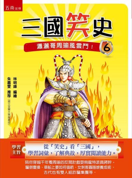 三國笑史6:瀟灑哥周瑜風雲鬥