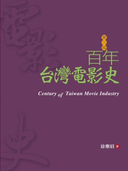 百年台灣電影史(第二版)