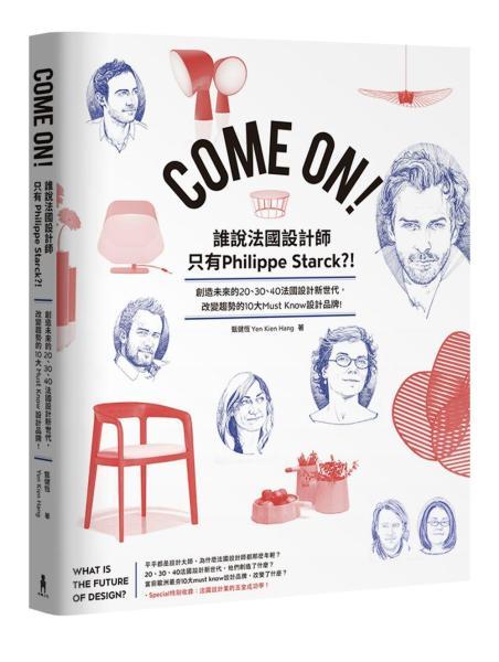 Come On!誰說法國設計師只有Philippe Starck·!:創造未來的20、30、40法國設計新世代,改變趨勢的10大must know設計品牌