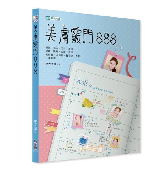 美膚竅門888