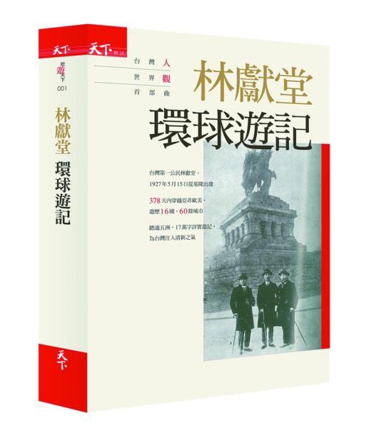 林獻堂 環球遊記:台灣人世界觀首部曲