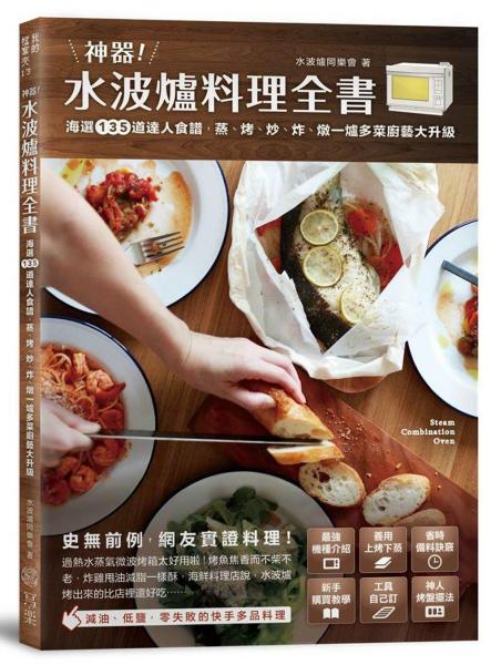 神器!水波爐料理全書:海選135道達人食譜,蒸·烤·炒·炸·燉,一爐多菜廚藝大升級!