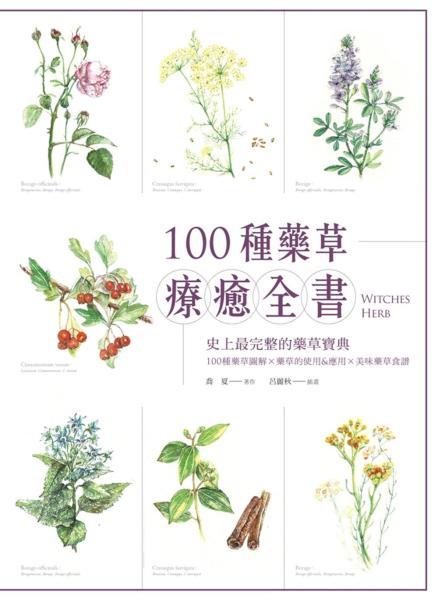 100種藥草療癒全書:史上最完整的藥草寶典,100種藥草圖解X藥草的使用&應用X美味藥草食譜