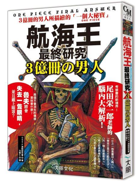 航海王最終研究X.3億冊の男人:3億冊的男人所描繪的「一個大秘寶ONE PIECE」