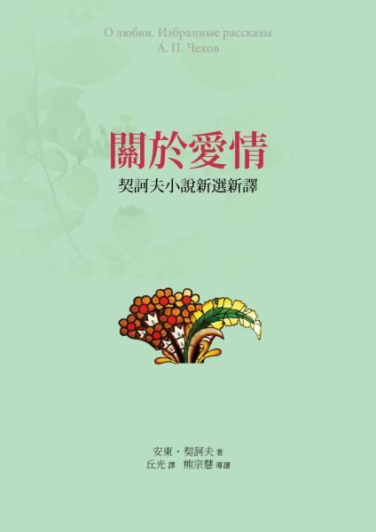 關於愛情:契訶夫小說新選新譯(精裝)