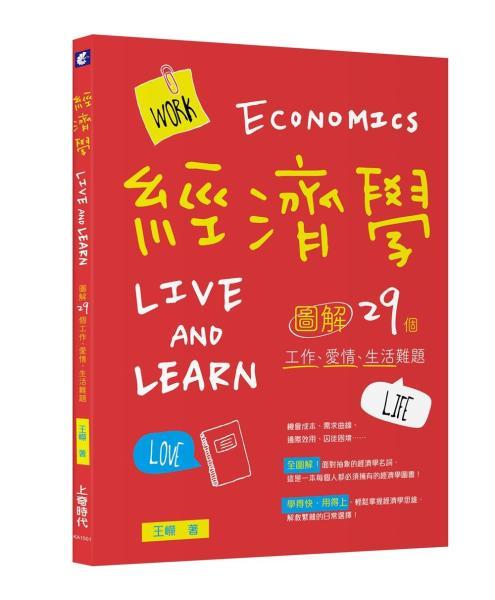 經濟學Live and Learn[圖解]29個工作、愛情、生活難題