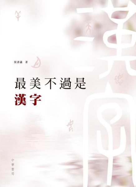 最美不過是漢字