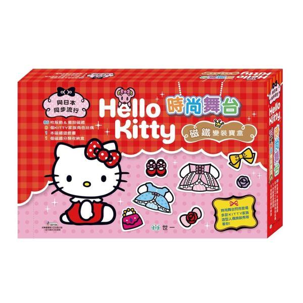 Hello Kitty時尚舞台磁鐵變裝寶盒